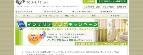 東リ インテリアブログキャンペーン
