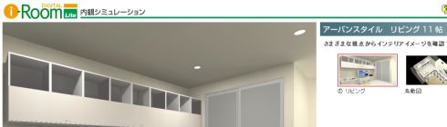 トステム デジタルi-Room Lite