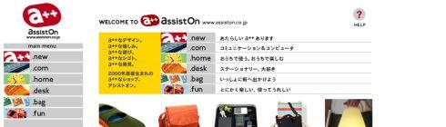 AssistOn(アシストオン)