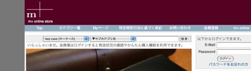 m+(エムピウ)