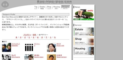 Boo-Hoo-Woo.com デザイナーズファイル
