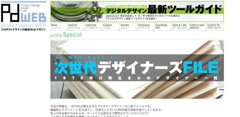pdweb.jp 次世代デザイナーズFILE