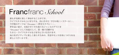Francfranc School(フランフランスクール)
