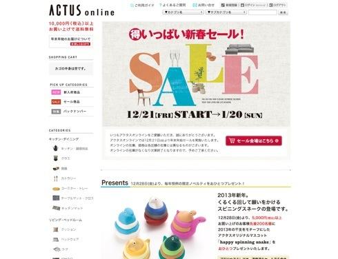 2013sale actus