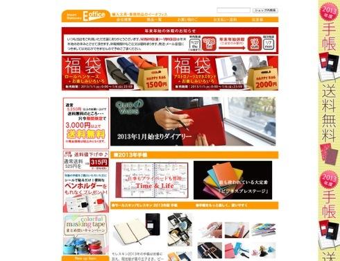 2013sale eoffice