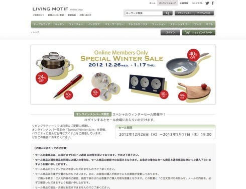 2013sale livingmotif