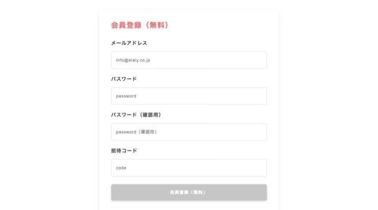 メールアドレスとパスワードを入力
