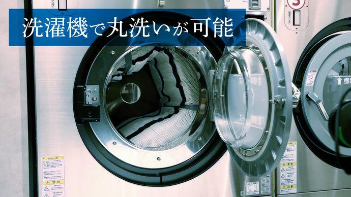 ウレタンマットレスなのに、コインランドリーで洗える。