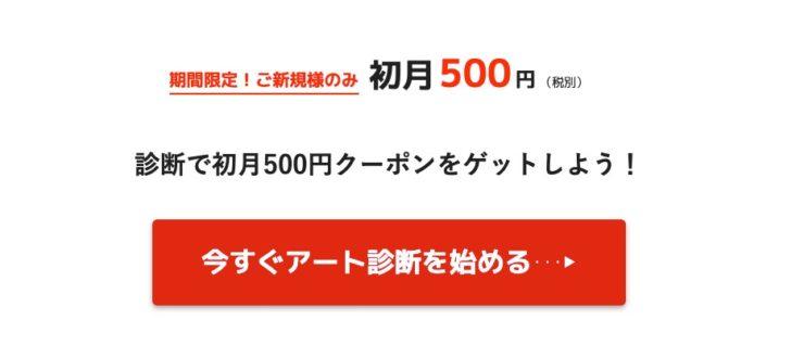 期間限定キャンペーン(月500円)実施中!
