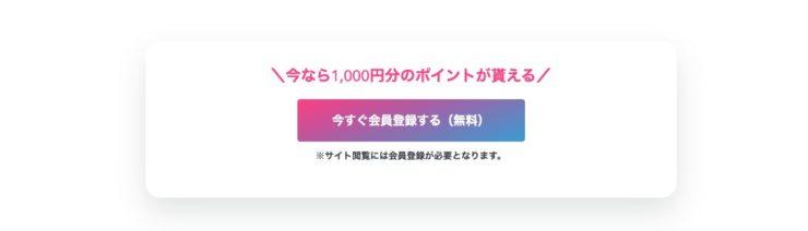 いまなら1,000円分のポイントクーポンがもらえる!