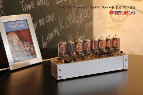 Divergencemeterclock01