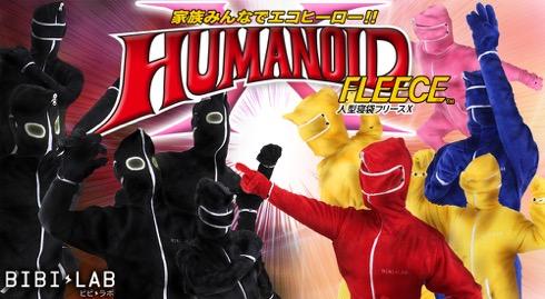 Humanoidfleece08