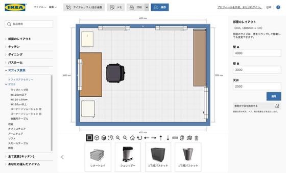 Ikeahomeplanner
