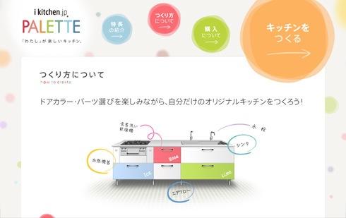 ikitchenpalette01.jpg