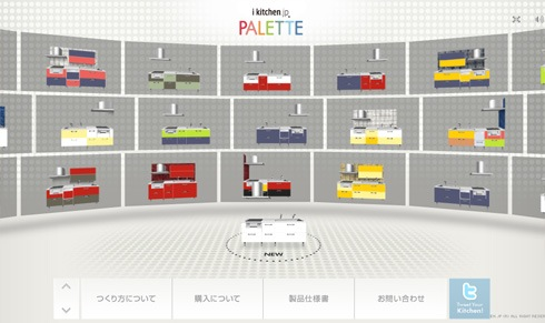 ikitchenpalette02.jpg