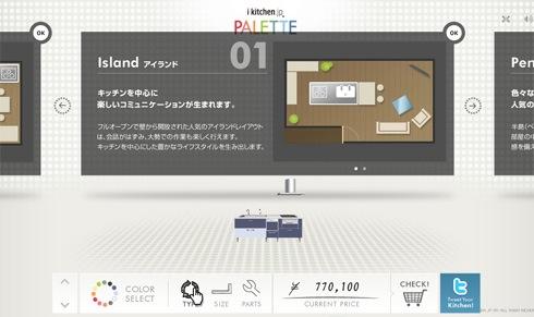 ikitchenpalette04.jpg