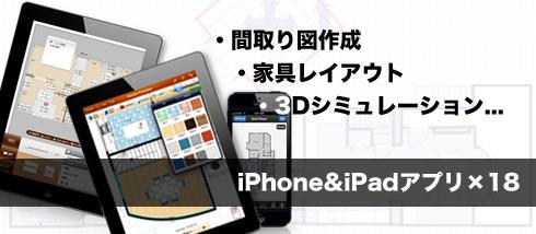 Iphoneipadapp01