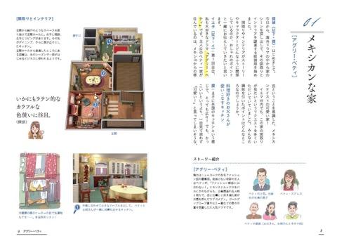 Kaigaidoramabook04