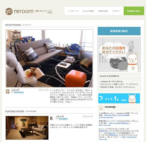reroom01.jpg