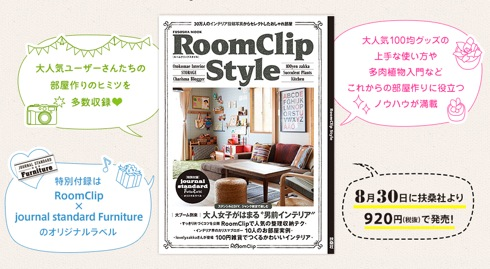 Roomclipstyle01
