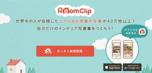Roomclipstyle02