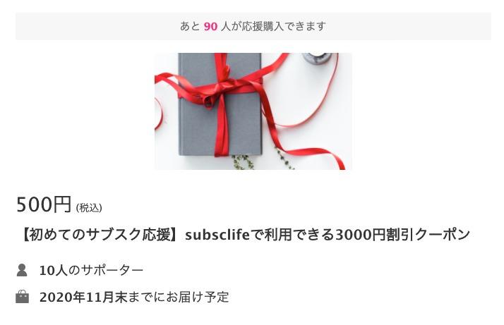 いまなら3,000円割引クーポンが手に入る!(Makuake)
