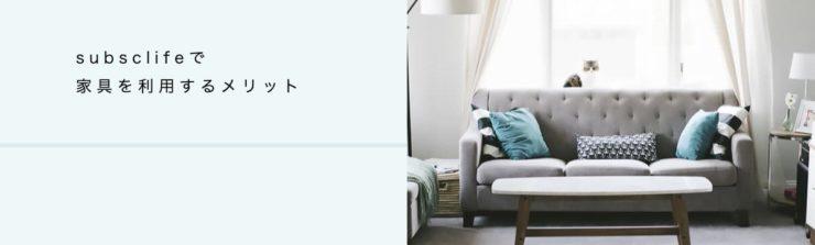 月額500円から利用できるsubsclife(サブスクライフ)の家具レンタルサービス